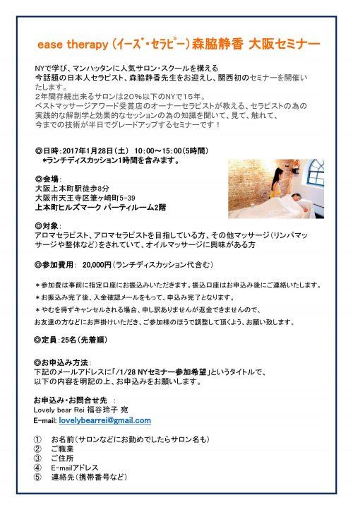 shizukasan_seminar1