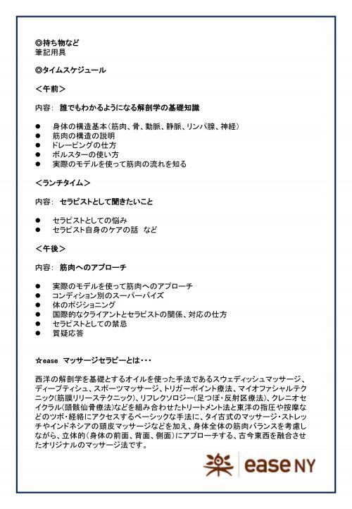 shizukasan_seminar2