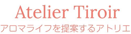 アトリエ・ティロワール・大阪豊中*香りのアトリエ&アロマスクール